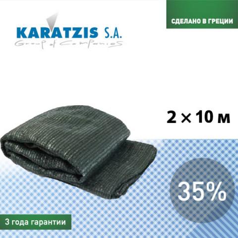 Сітка затіняюча  Karatzis 35%  2*10 м