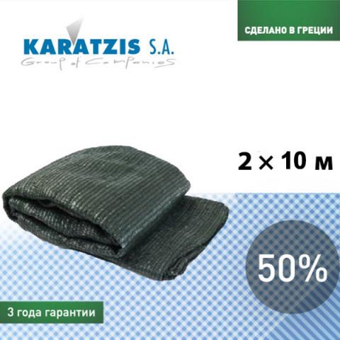 Сітка затіняюча Karatzis 50%  2*10 м