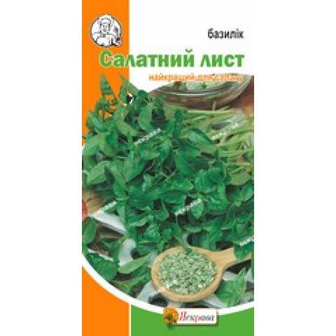 Базилик Салатный лист 0.2 гр