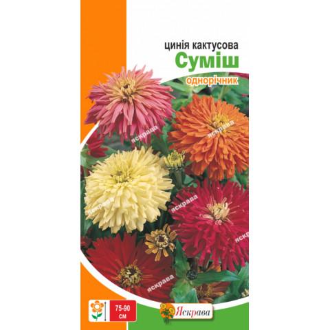 Цинния кактусовая смесь 0.5 гр