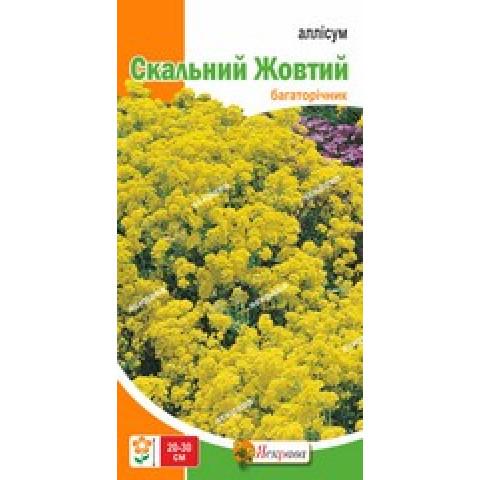 Алиссум скальный желтый 0.2 гр