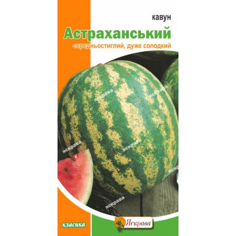 Арбуз Астраханский 2 гр