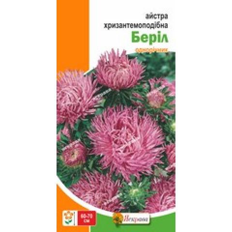 Астра хризантемоподобная Берил 0.3 гр