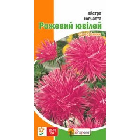 Астра игольчатая Розовый Юбилей 0.3 гр