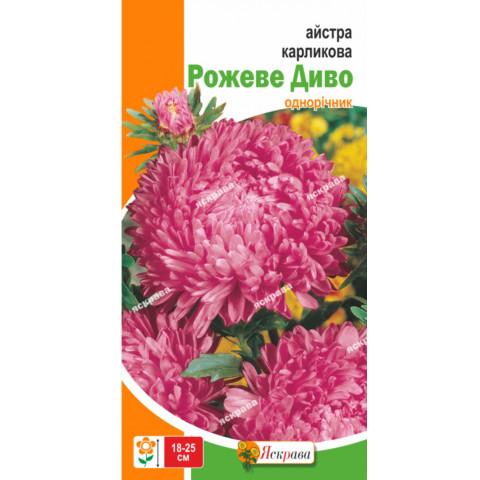 Астра карликовая Розовое Чудо 0.3 гр