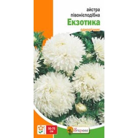 Астра пионоподобная Экзотика 0.3 гр