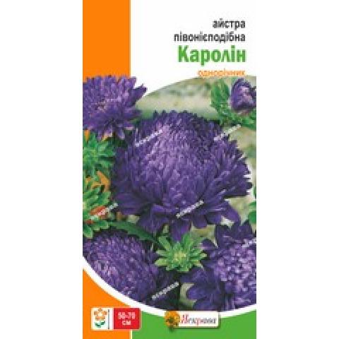 Астра пионоподобная Каролин 0.3 гр