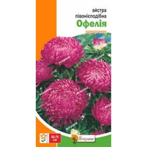 Астра пионоподобная Офелия 0.3 гр