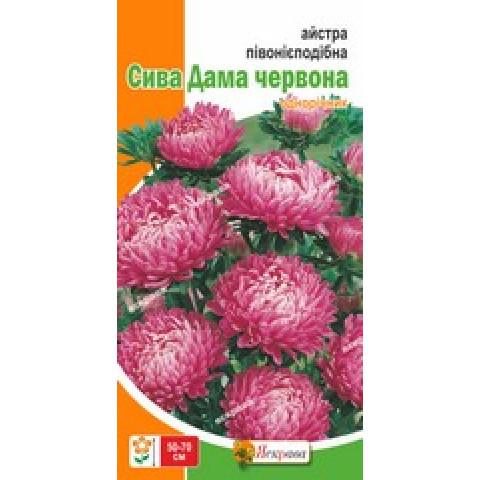 Астра пионоподобная Седая Дама (красная) 0.3 гр