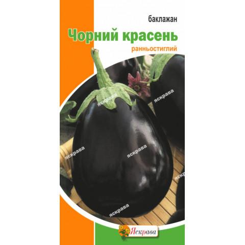 Баклажан Черный Красавец 0.3 гр