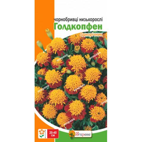 Бархатцы низкорослые Голд Копфен 0.5 гр