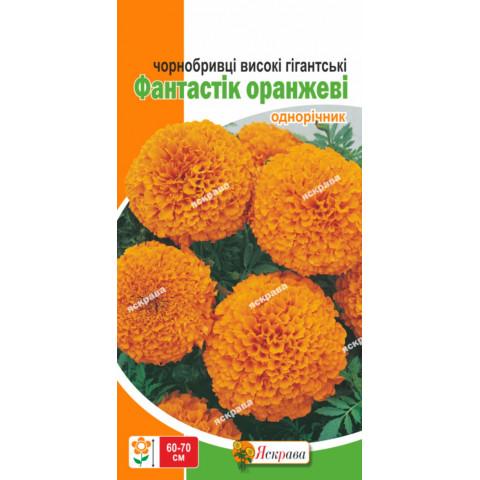 Бархатцы высокие гигантские Фантастик оранжевые 0.3 гр