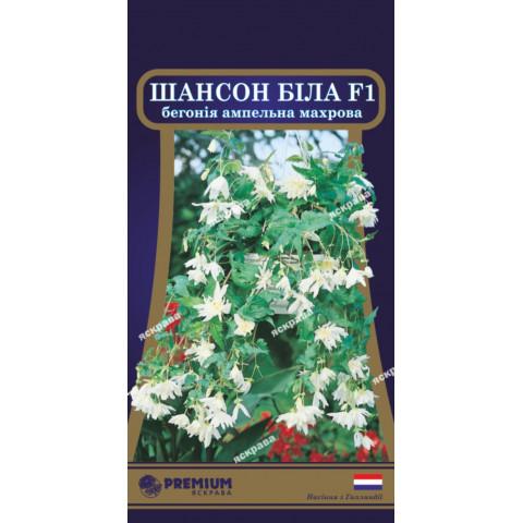 Бегония ампельная махровая Шансон Белая F1 (10 семян в оболочке)