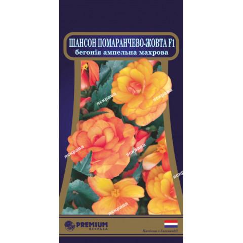 Бегонія ампельна махрова Шансон Помаранчево-жовтий F1 (10 насіння в оболонці)