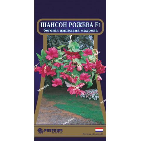 Бегонія ампельна махрова Шансон Рожева F1 ((10 насіння в оболонці)
