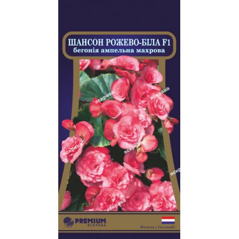 Бегония ампельная махровая Шансон Розово-белая F1 (10 семян в оболочке)