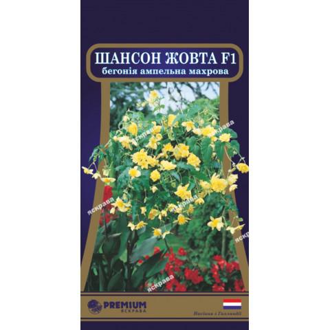 Бегония ампельная махровая Шансон Жолтая F1 (10 семян в оболочке)