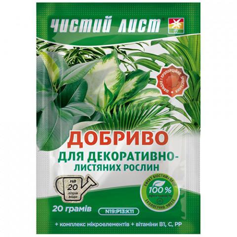 Чистий Лист для декоративно-листових 20 гр