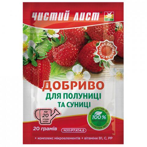 Чистий Лист для полуниці та суниці 20 гр