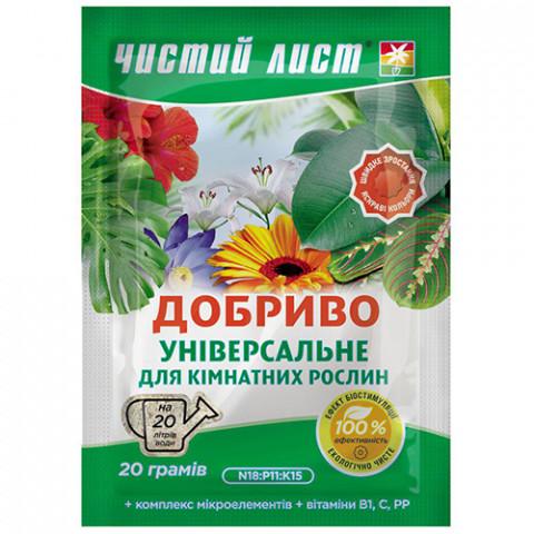 Чистий Лист для кімнатних рослин 20 гр