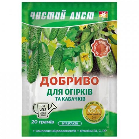 Чистий Лист для огірків та кабачків 20 гр