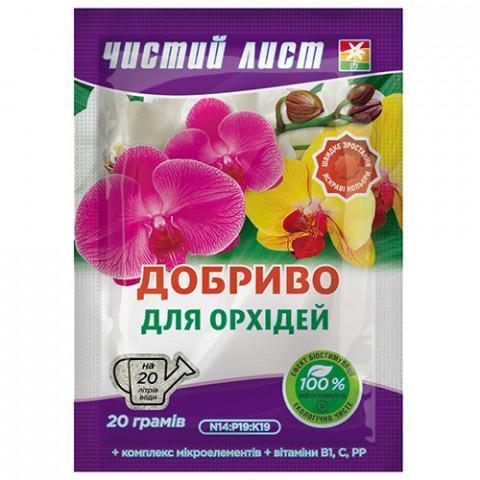 Чистий Лист для орхідей 20 гр