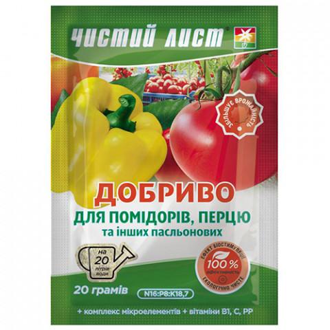 Чистий Лист для томатів та перцю 20 гр