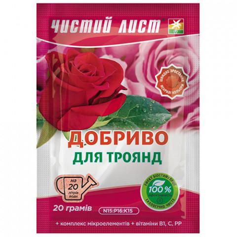 Чистий Лист для троянд 20 гр