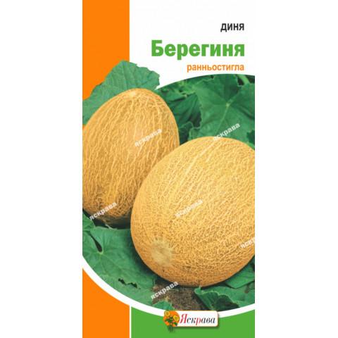 Дыня Берегиня 2 гр
