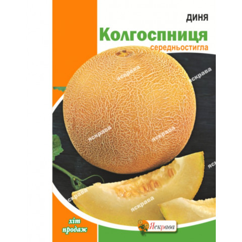 Дыня Колхозница 20 гр