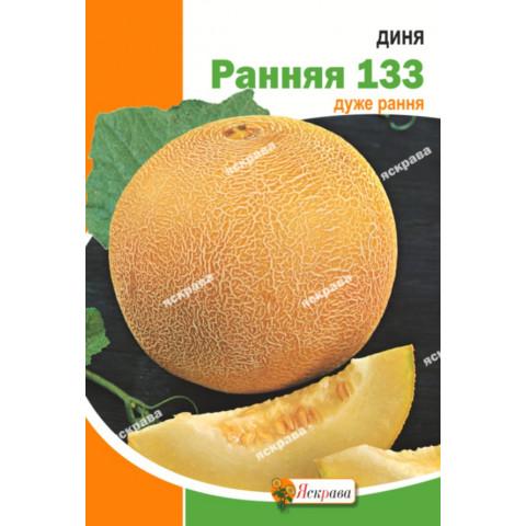 Дыня Раняя 133 10 гр