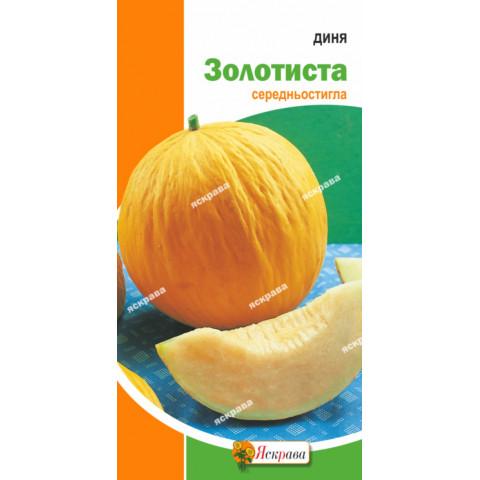 Дыня Золотистая 2 гр