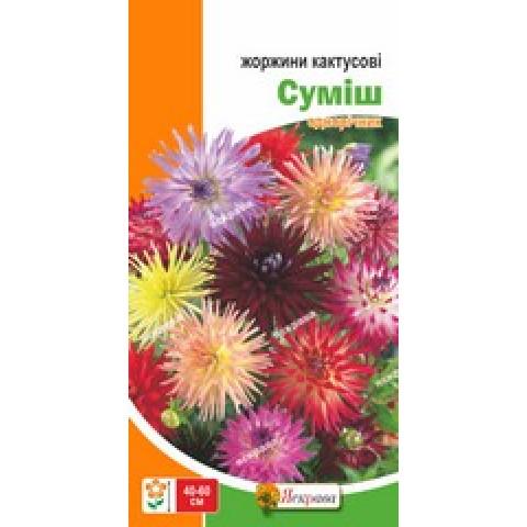 Георгины кактусовые смесь 0.3 гр