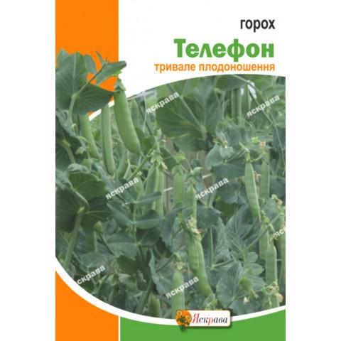 Горох овощной Телефон 20 гр