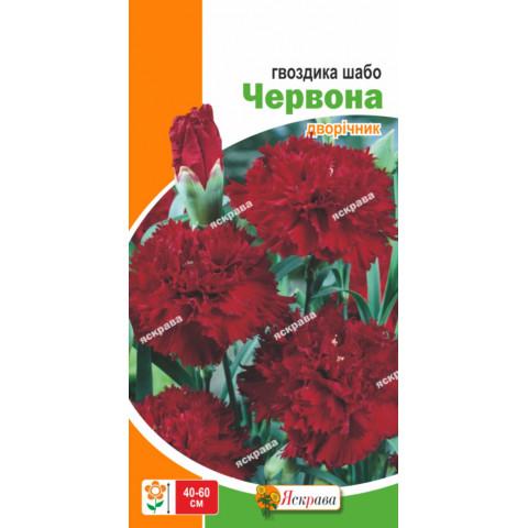 Гвоздика Шабо Червона 0.1 гр