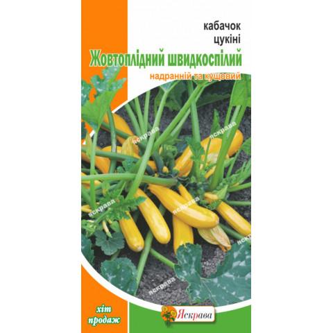 Кабачок Желтоплодный (цукини) 3 гр