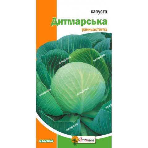 Капуста белокачанная Дитмарская 0.5 гр