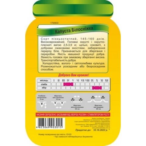 Капуста белокочанная Белоснежка 180-220 шт