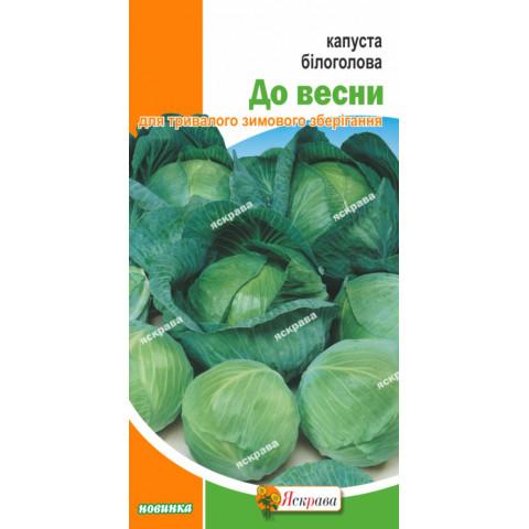 Капуста белокочанная До весны 0.5 гр