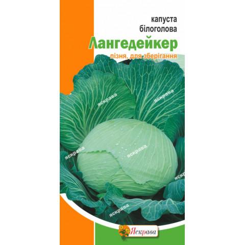 Капуста белокочанная Лангедейкер 0.5 гр