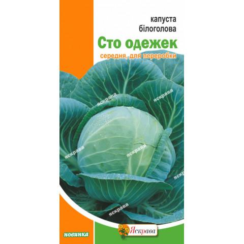 Капуста белокочанная Сто одежек 0.5 гр