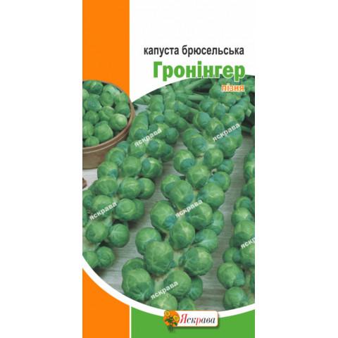 Капуста брюссельская Гронингер (поздняя) 0.5 гр