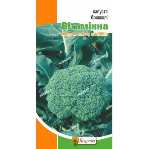 Капуста брокколи Витаминная 0.5 гр