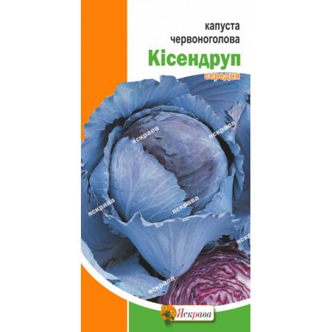 Капуста краснокочанная Кисендруп 0.5 гр