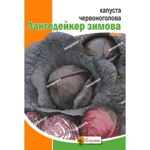 Капуста краснокочанная Лангедейкер 5 гр