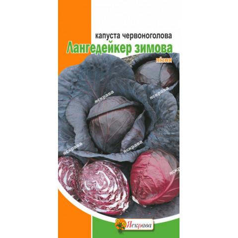 Капуста краснокочанная Лангедейкер 0.5 гр
