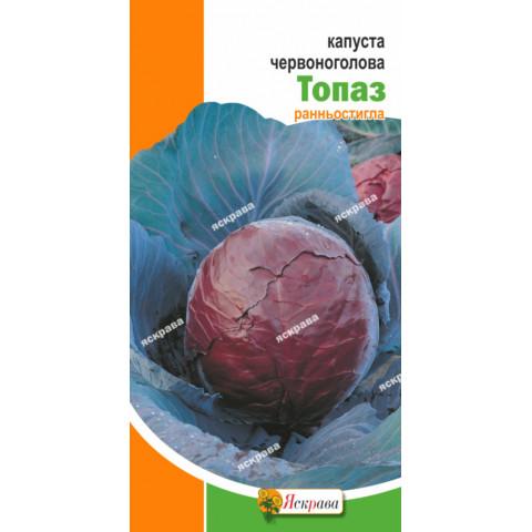 Капуста краснокочанная Топаз 0.5 гр
