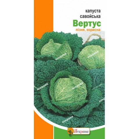 Капуста савойська Вертус 0.5 гр