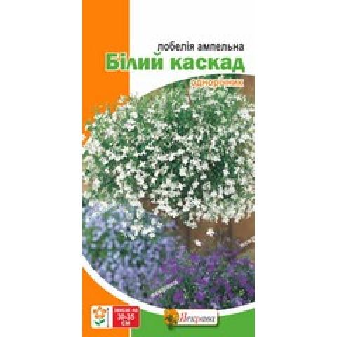 Лобелия ампельная Белый каскад 0.1 гр