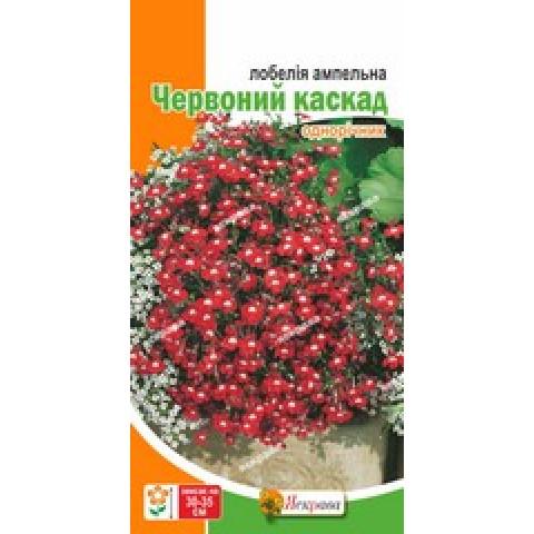 Лобелия ампельная Красный каскад 0.1 гр